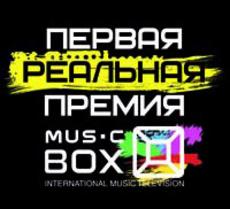MusicBoxWinner